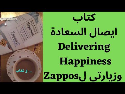 كتاب سناب | ايصال السعادة | Delivering Happiness | و زيارة شركة زابوس Zappos