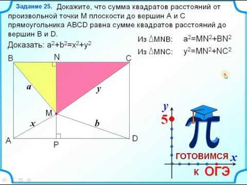 Задание 25 Теорема Пифагора