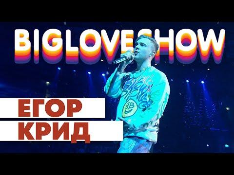 ЕГОР КРИД - ГОЛУБЫЕ ГЛАЗА [Big Love Show 2020]