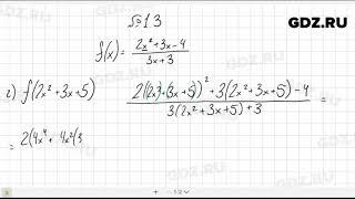 видео ГДЗ по алгебре 10-11 класс Мордкович онлайн