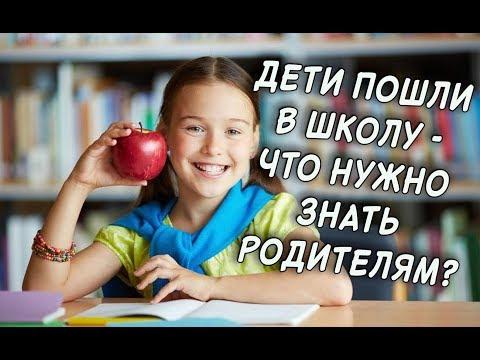 Правильное ПИТАНИЕ школьников  Рацион младшего ШКОЛЬНИКА