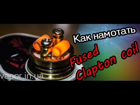 Fused clapton coil как сделать фото 641