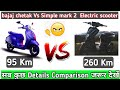 bajaj Chetak vs Simple mark 2 || price and Range || Electric scooter comparison 2020 || Best Ev 2020