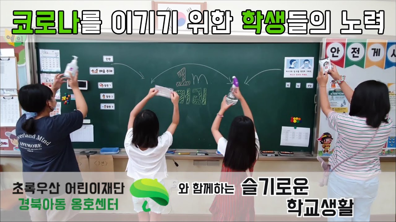 [ 초등교사 / 아이들과 함께하는  첫 번째 영상 ] 안전교육 / 슬기로운 학교생활 공모전 / 초록우산 경북아동 옹호센터