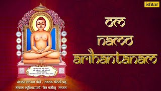 Om Namo Arihantanam || Jain Devotional Songs || Audio Jukebox