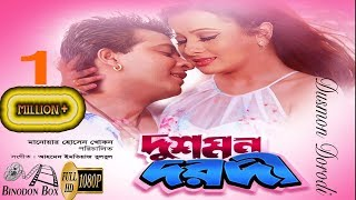 Video Dushmon Dorodi (দুশমন দরদী)- Shakib Khan l Purnima l Mehedi l Moyuri l Dipjol l Bangla Full Movie HD download MP3, 3GP, MP4, WEBM, AVI, FLV Agustus 2018
