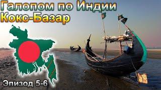 Кокс-Базар. Самый длинный пляж на нашей планете. Парк Химчари. Инани-Бич. Читтагонг (проездом).