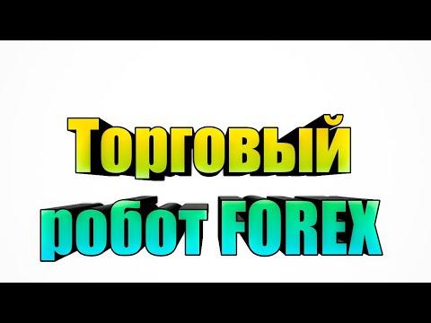 Как заработать в интернете? Робот Forex, мой опыт. Запуск проекта.