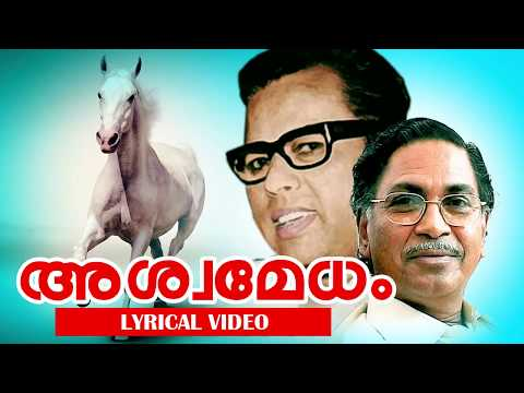 vayalar kavithakal ashwamedham lyrical video prof v madhusoodanan nair malayalam kavithakal kerala poet poems songs music lyrics writers old new super hit best top   malayalam kavithakal kerala poet poems songs music lyrics writers old new super hit best top