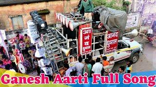 Ganesh Aarti दिलखुश प्रदर्शन - Anand Dhumal Durg 2018 | Ganesh Visarjan Bilaspur | Benjo Dhumal