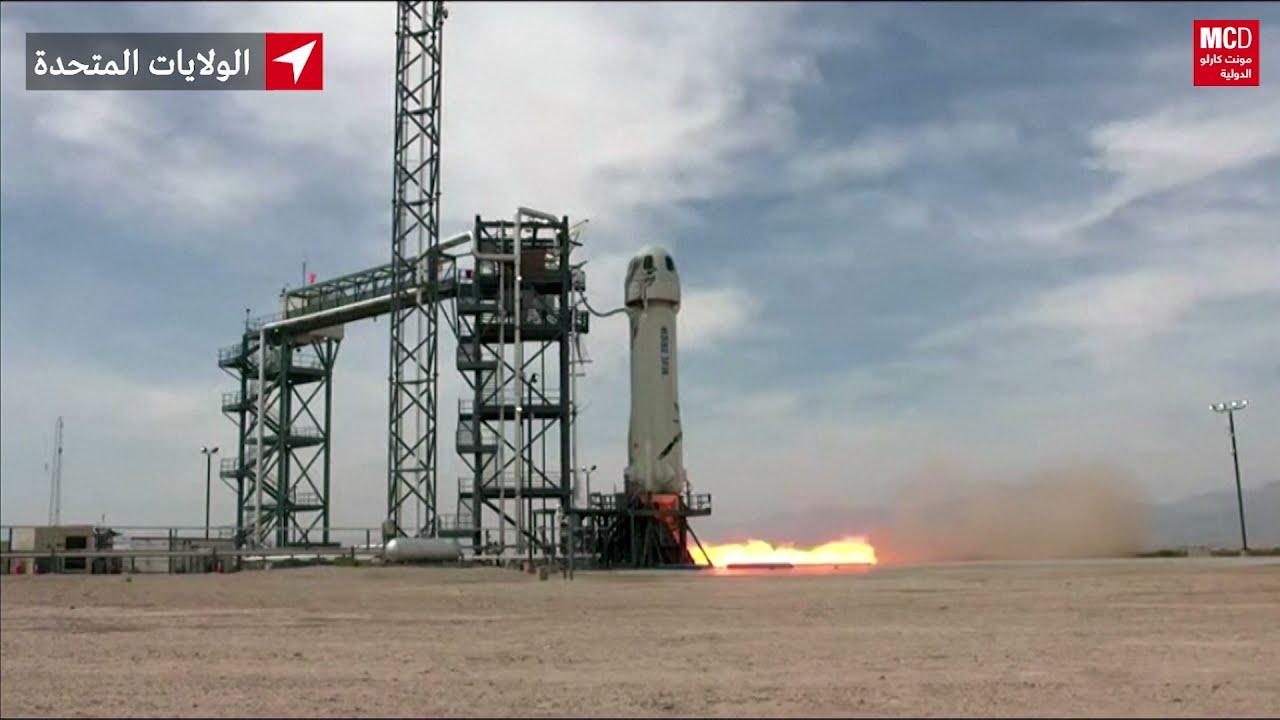 رحلة تجريبية ناجحة لصاروخ (بلو أوريجين) المعد للسياحة الفضائية من طرف شركة أمازون  - نشر قبل 2 ساعة