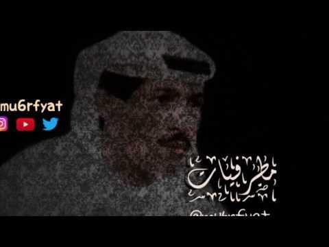 يوسف المطرف لاموني اللي غاروا مني مطرفيات