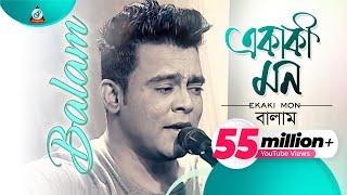Balam - Ekaki Mon - একাকি মন - Official Full Video Song - Sangeeta