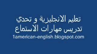 تعليم كيفية فهم اللغة الانجليزية عند الاستماع