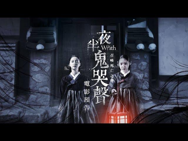【夜半鬼哭聲】韓國最恐怖的怪談 #徐令姬x#孫娜恩鬼后對決  12/07(五)無一倖免