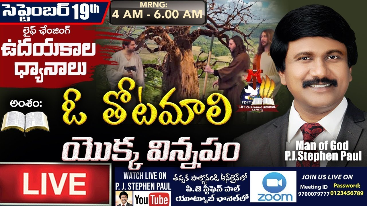September 19th ,ఉదయకాల ధ్యానాలు #online -Life Changing Daily Bread #live |P.J.Stephen Paul|