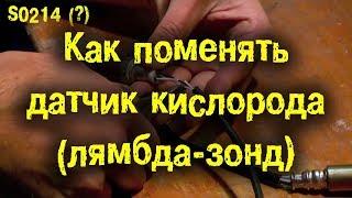 S02E14(?) Как поменять кислородный датчик (лямбда-зонд) [BMIRussian]