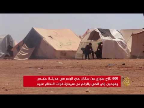 عودة النازحين لحي الوعر رغم سيطرة  قوة النظام  - 13:22-2017 / 7 / 19