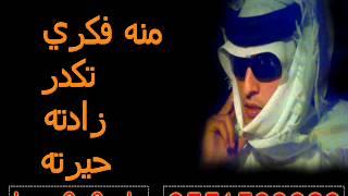 مزعل فرحان  وش سوات الحزين من وحيد طبرجل