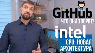 Новая архитектура CPU Intel с защитой от уязвимостей и санкции GitHub против разработчиков