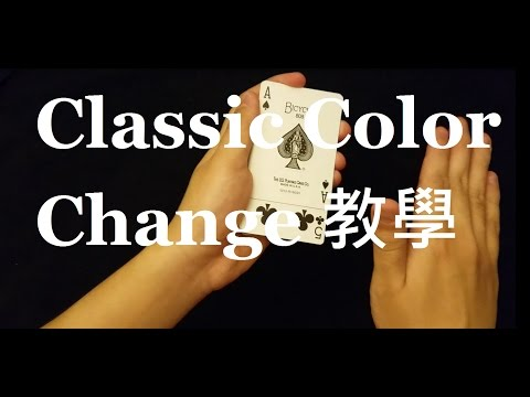 Classic Color Change TUTORIALS變牌教學[SUN X]