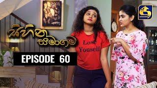 SIHINA SAMAGAMA Episode 60 ||''සිහින සමාගම'' || 24th August 2020 Thumbnail