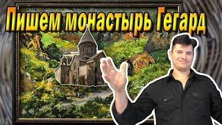 Как нарисовать горы, монастырь Гегард ► живопись с натуры, горный пейзаж