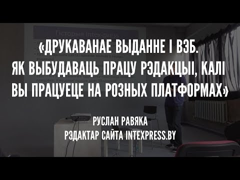 Лекцыя Руслана Равякі, IntexPress.by [Media Summit Minsk]