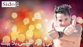 Mazouzi Sghir 2016 Kebda Rahi Mrida ?????? ???? ????? Lyrics Vidéo HD By [Amine PatchiKa]  YouTube