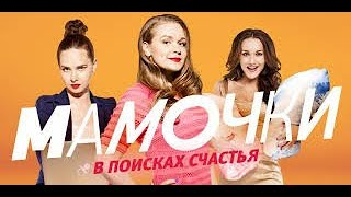 МАМОЧКИ: 1 сезон 19 серия.