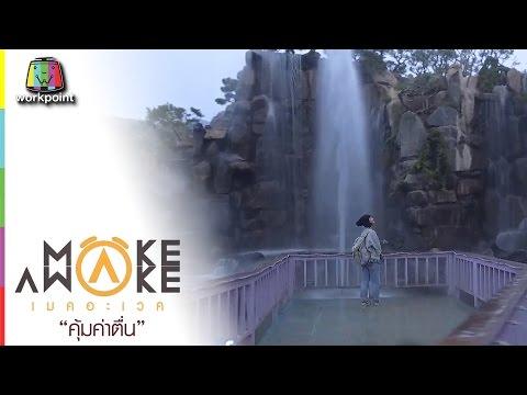 ย้อนหลัง Make Awake คุ้มค่าตื่น | เกาหลีใต้ | 16 ก.พ. 60 Full HD