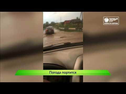 Омутнинск затопило  Новости Кирова 14 05 2019