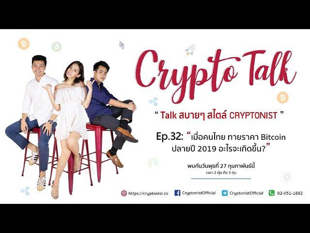 """CRYPTOTALK EP.32: """"เมื่อคนไทย ทายราคา Bitcoin ปลายปี 2019 อะไรจะเกิดขึ้น?"""""""