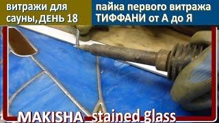Витражи для сауны ДЕНЬ 18 Витраж ТИФФАНИ своими руками. Making stained glass windows DAY 18. MAKISHA