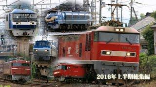 日本貨物鉄道株式会社 JR貨物 2016年度上半期総集編【Full HD】