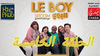 Said Naciri - Le BOY (Ep 5) | HD سعيد الناصيري - البوي - الحلقة الخامسة