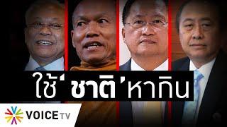 Wake Up Thailand - 'รักชาติยิ่งชีพ' หลักสูตรหากินกับความเป็นชาติ