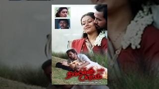 Thambikku Oru Pattu Tamil Full Movie : R.S. Shivaji