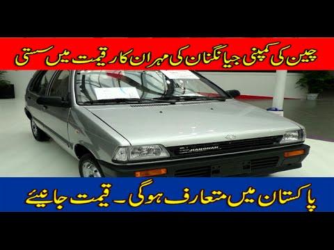 China Mehran Car 2017 2016 Cheapest Car Its Look Like Suzuki Mehran