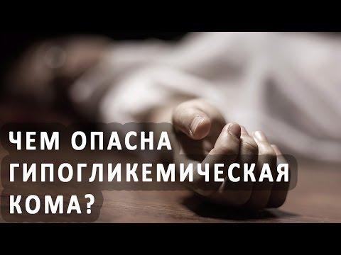 Почему гипогликемическая кома опаснее гипергликемии