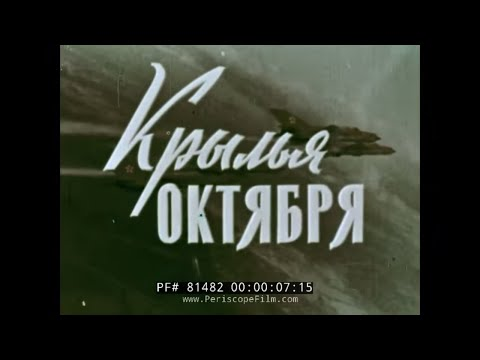 """MIGHTY WINGS"" SOVIET AIR FORCE HISTORY FILM   MOSCOW AIR SHOW 1967  81482"