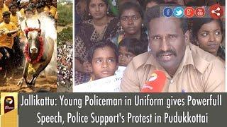Young Policeman in Uniform gives Powerfull Supporting Speech of Jallikattu in Pudukkottai