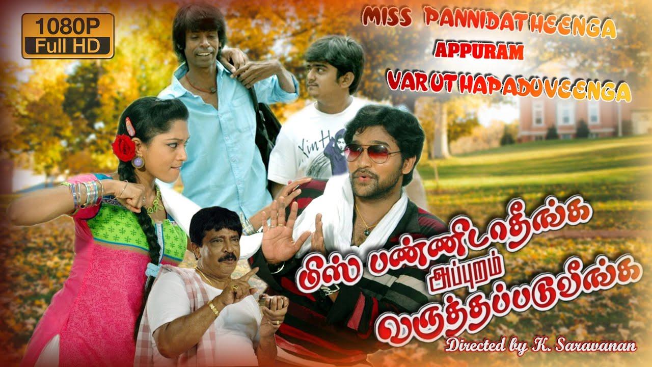 Most Inspiring Wallpaper Movie Tamil - maxresdefault  Image_104074.jpg