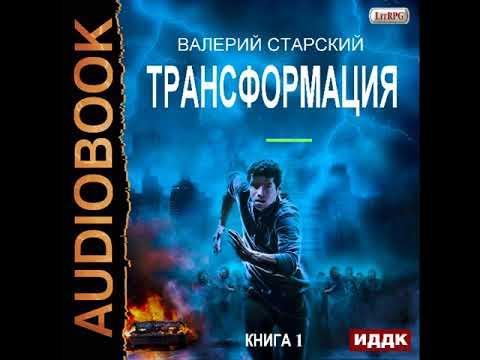 "2001422 Glava 01 Аудиокнига. Старский Валерий ""Трансформация. Книга 1"""