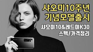 샤오미 창립10주년기념 대박모델 출시소식 xiaomi …