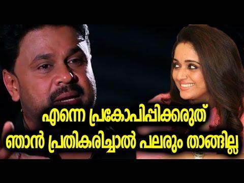 തന്നെ പ്രകോപിപ്പിക്കരുത്, താന് പ്രതികരിച്ചാല് പലരും താങ്ങില്ല   Dileep Kavya   Malayalam Film News