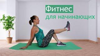 Фитнес для начинающих: Урок 2.