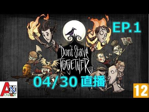 04/30【阿能】Don't Starve Together_EP.4_試試看換個季節拼4季(春天進夏天) - YouTube