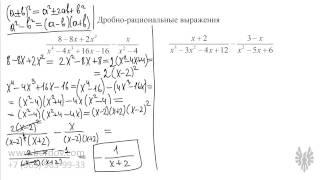 Репетитор по математике Павел Бердов: быстрое упрощение дробно-рациональных выражений(, 2014-05-04T09:13:30.000Z)