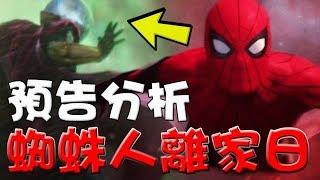 【預告分析】蜘蛛人:離家日|預告解說|彩蛋解析|萬人迷電影院|Spider Man Far From Home trailer breakdown Easter eggs